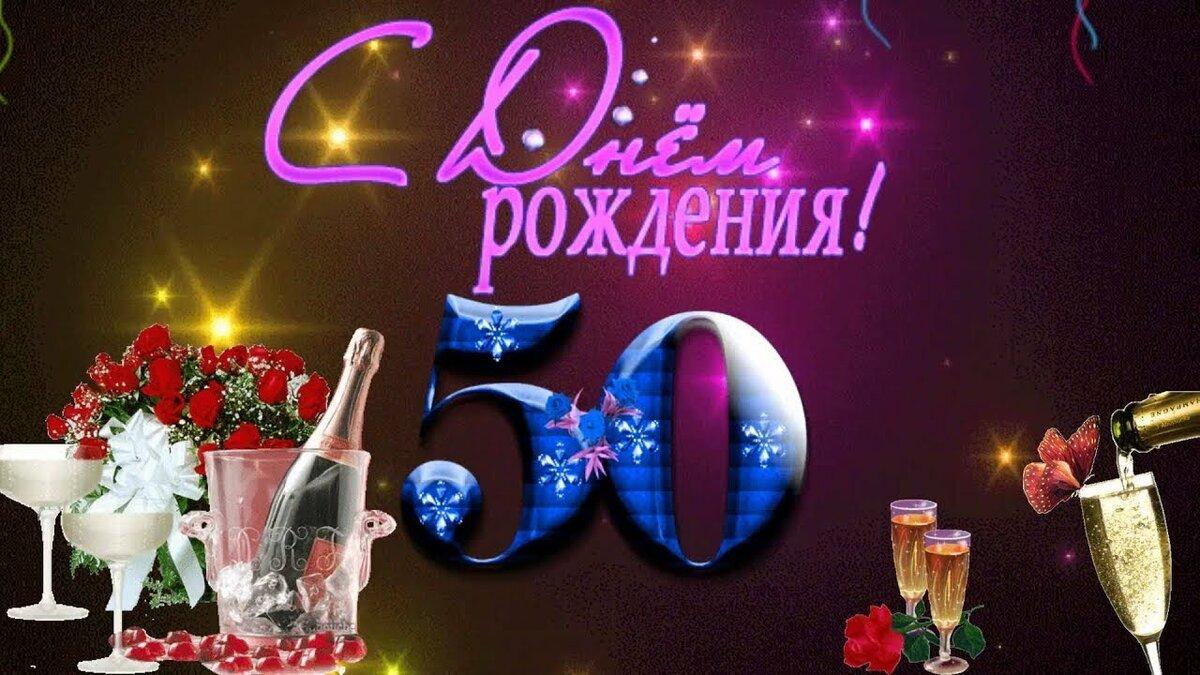 поздравление мужа с днем 50 летия кто