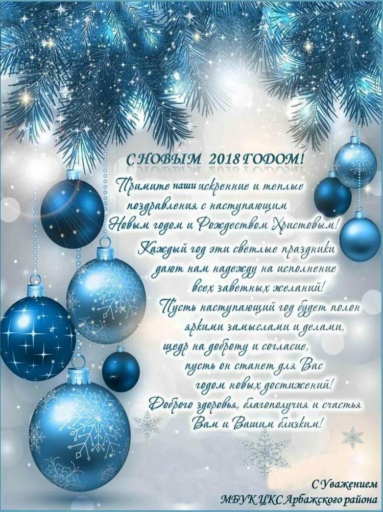 петли трогательное поздравление коллегам на новый год людей