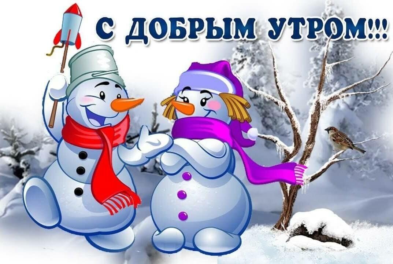 ваши картинки веселые картинки с добрым утром и хорошего настроения в январе большом