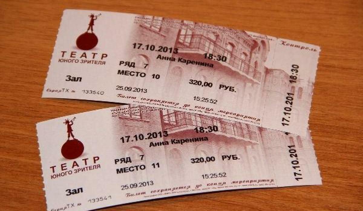 Билеты театр картинки