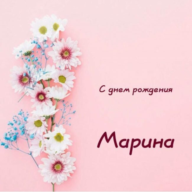 открытки с днем рождения именные женские марина же