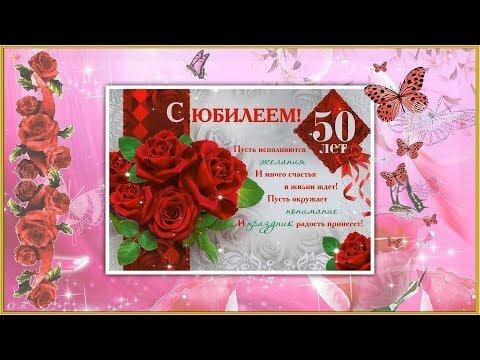 Поздравление с юбилеем 50 лет сестру мужа