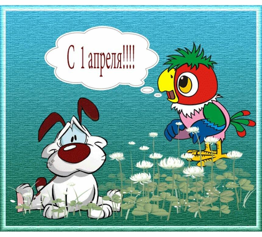 Анимационные открытки с первым апреля