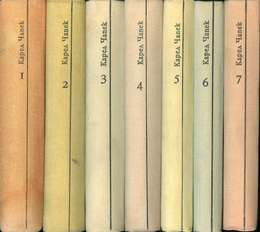 Карел Чапек - Собрание сочинений в семи томах, скачать pdf