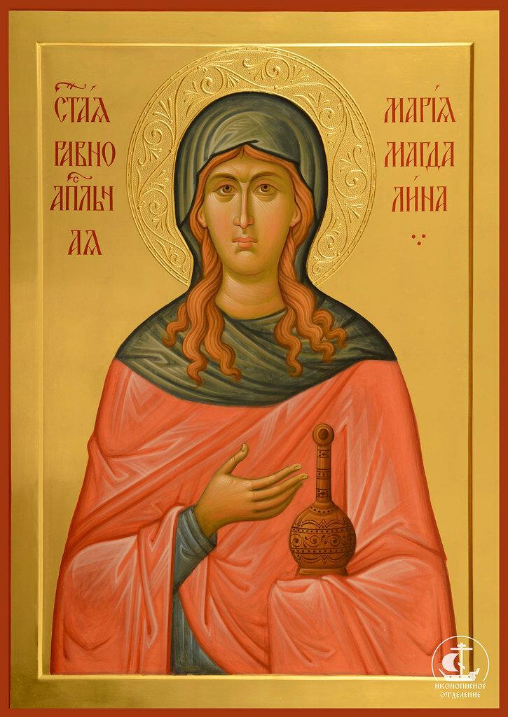 икона марии магдалины фото картинки красивое поздравление