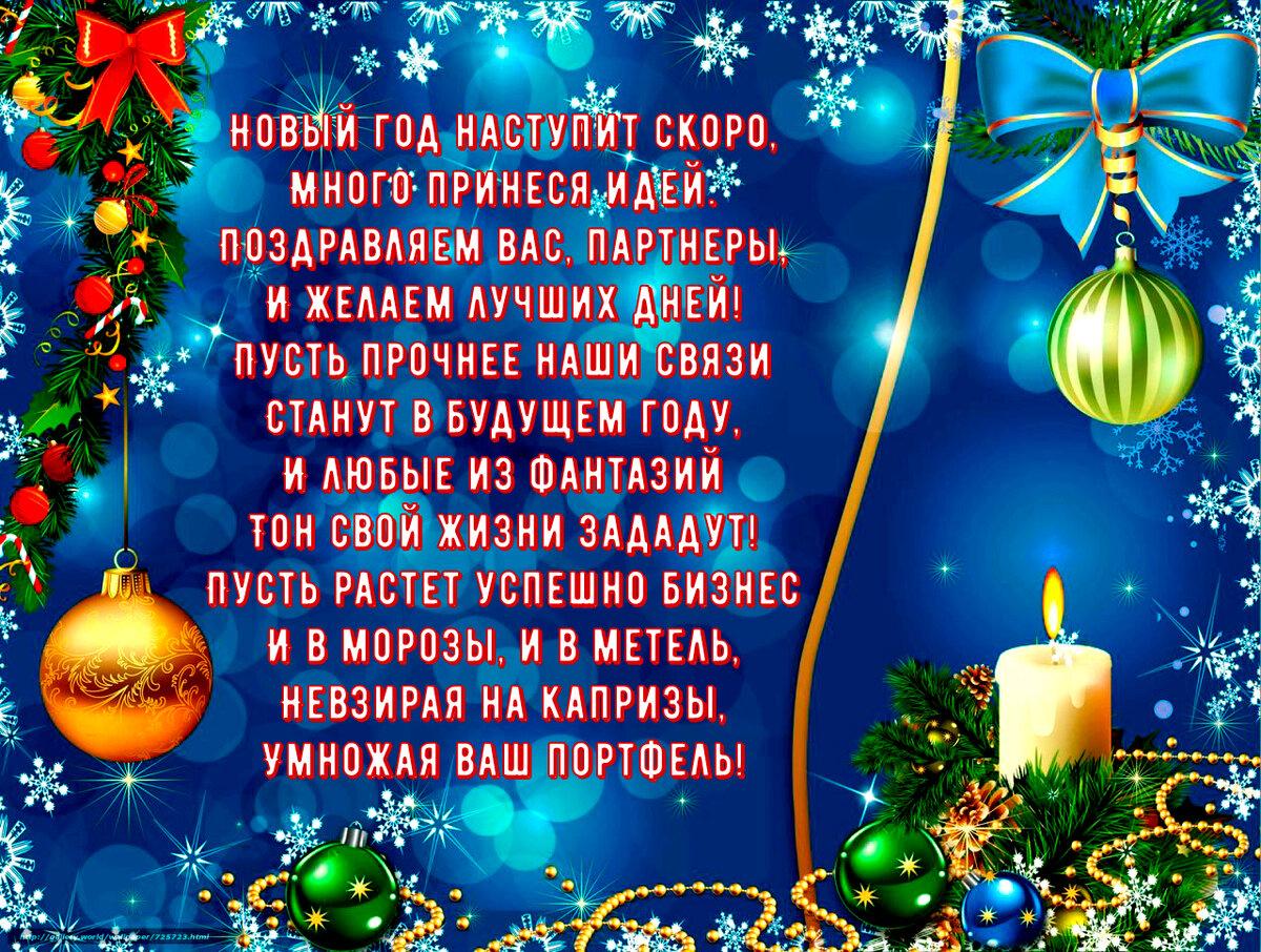 короткие новогодние поздравления коллегам того