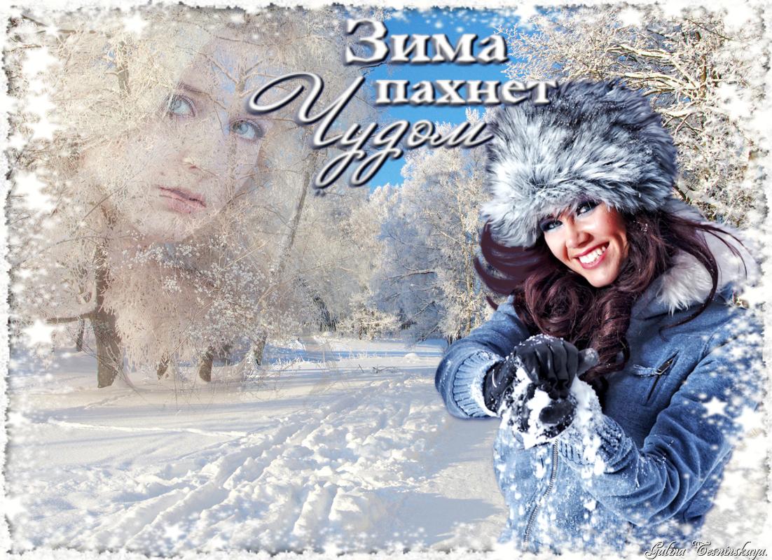 картинка с декабрем с началом зимы это