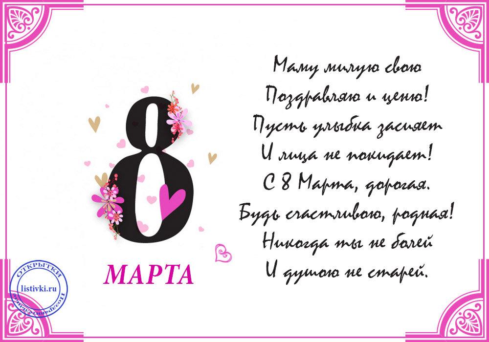 стихи на 8 марта большие и красивые маме также