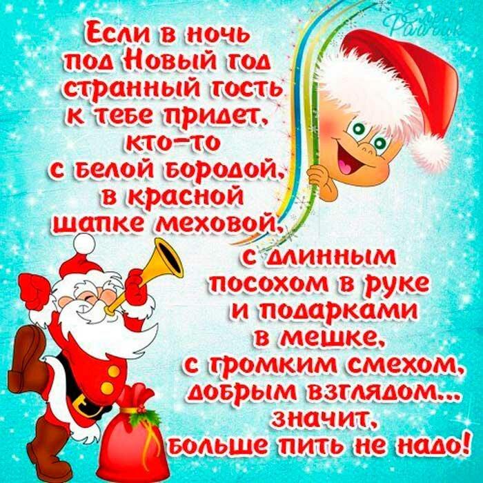 составить прикольное новогоднее поздравление знаем