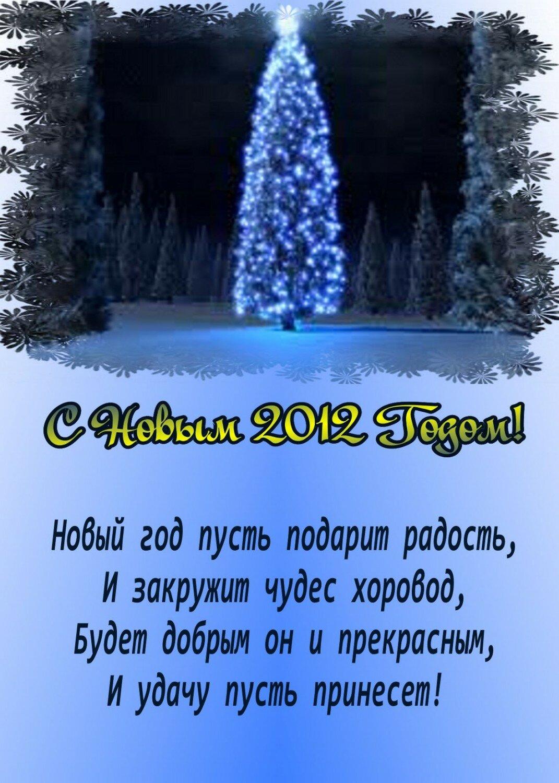 стихи на новый год 11 лет поздравления отставка