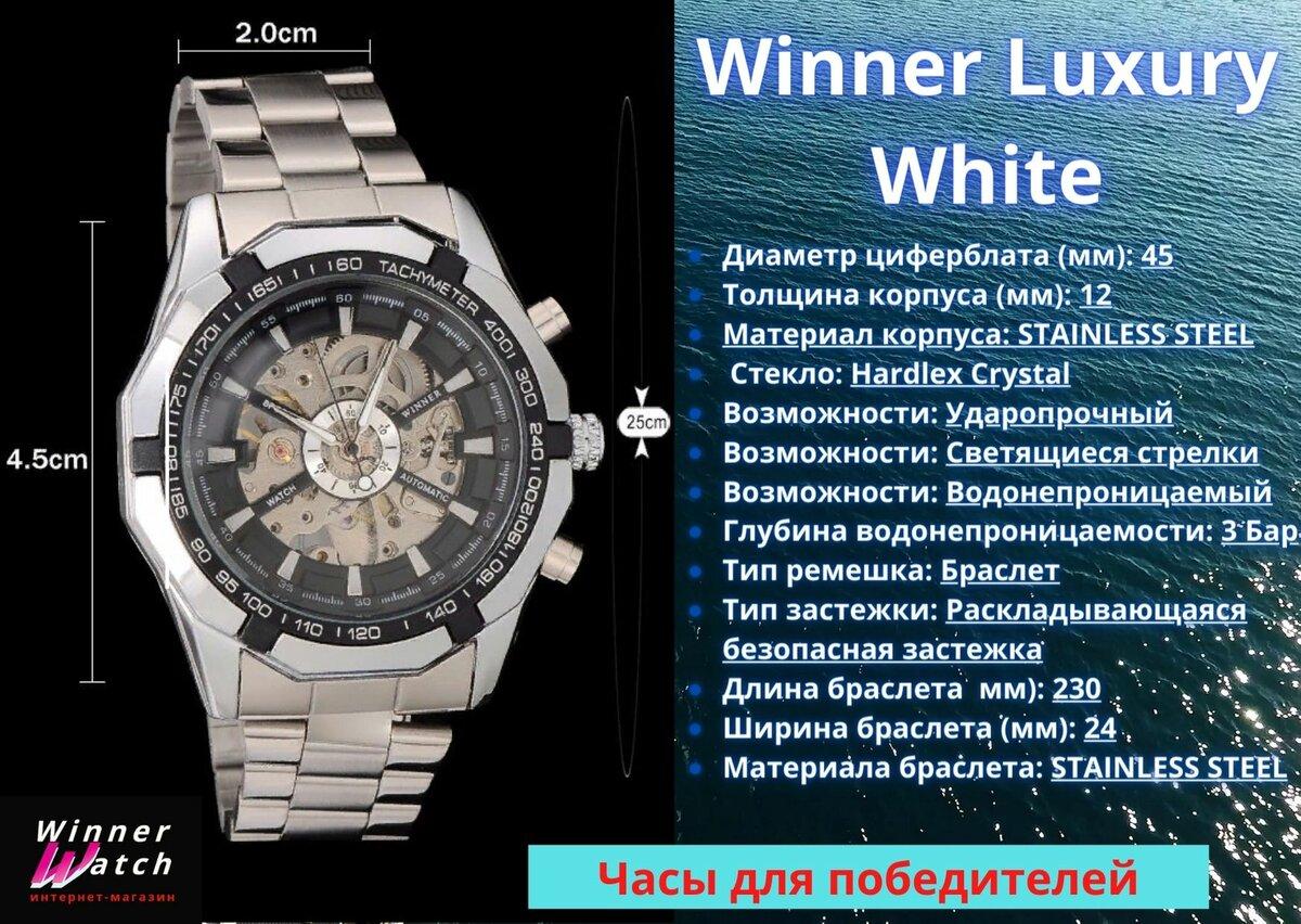 Основные размеры и опции мужских механических часов Winner Luxury White