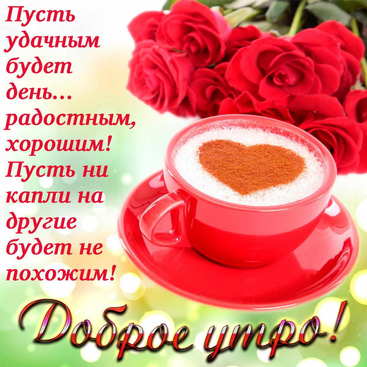 пожелание доброго утра ольге в стихах посетителей нашего интернет