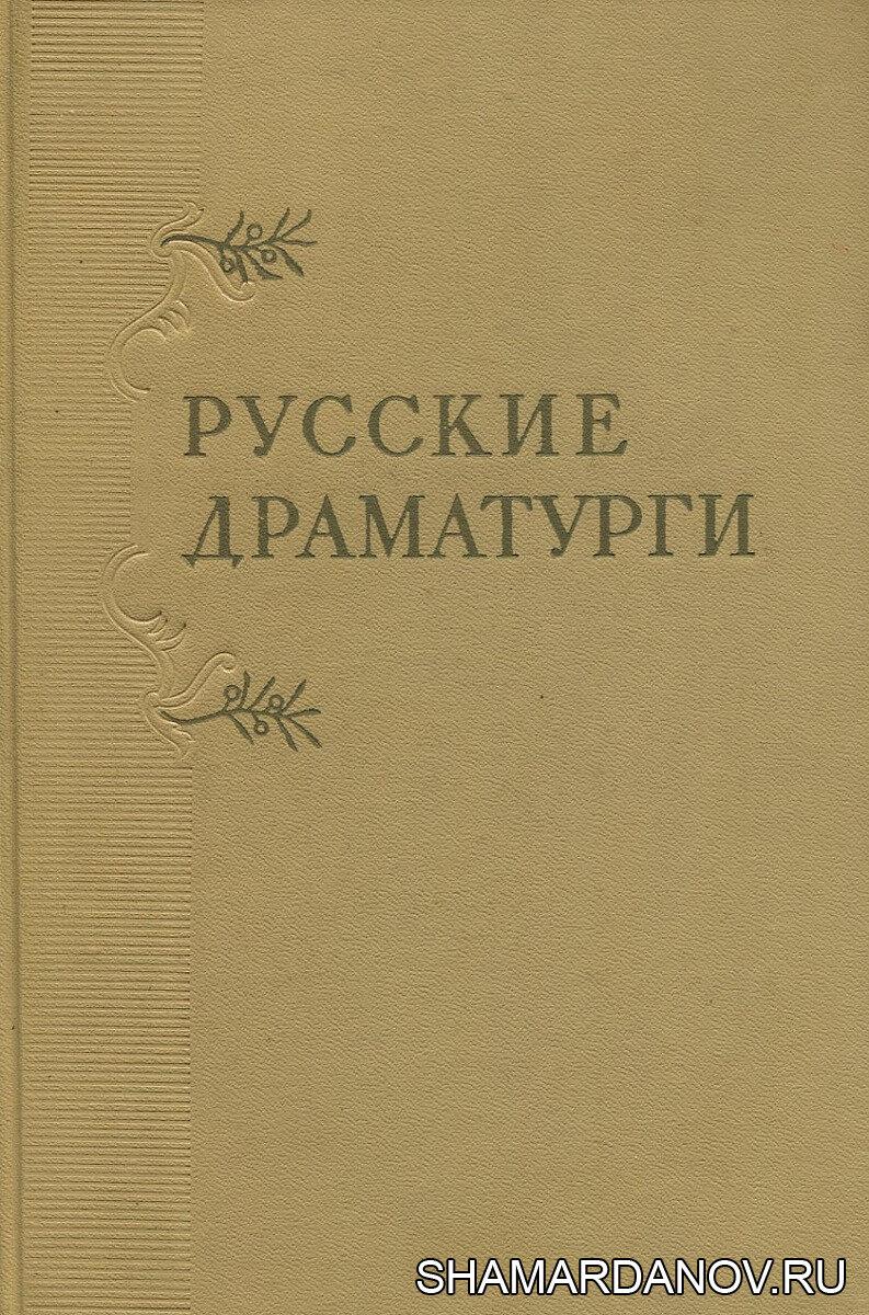 Русские драматурги. Монографические очерки в 3 томах, скачать pdf