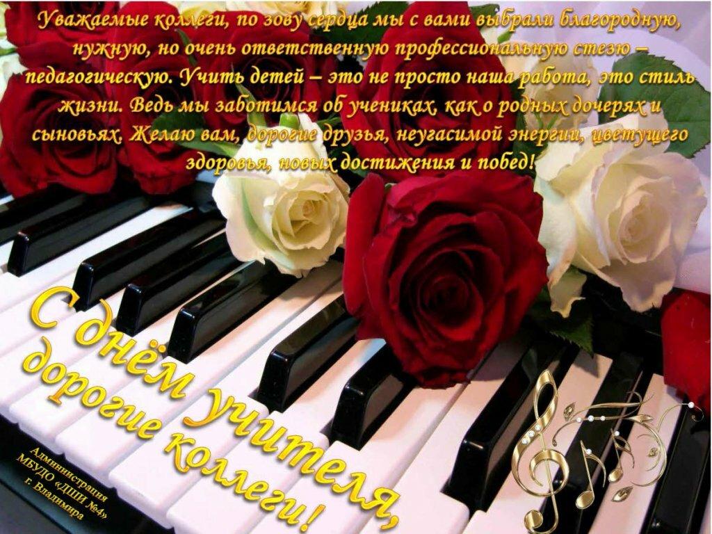 Стихи учителю по фортепиано