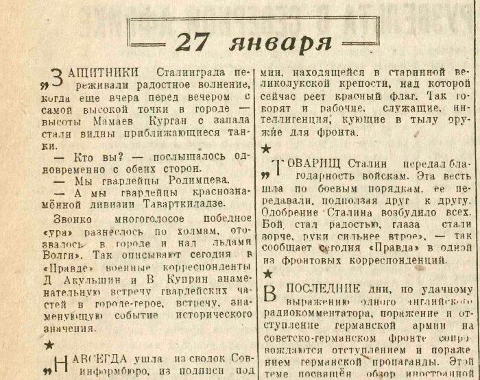 27 января 1943 года || «Вечерняя Москва», 27 января 1943 года