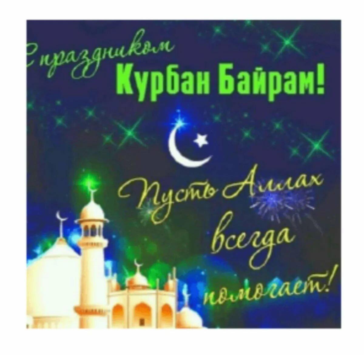 Поздравления с курбан байрам на даргинском