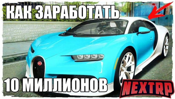 Как быстро заработать 3 миллиона рублей