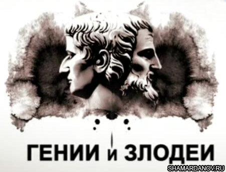 Гении и злодеи. Выпуск 6. Александр Беляев