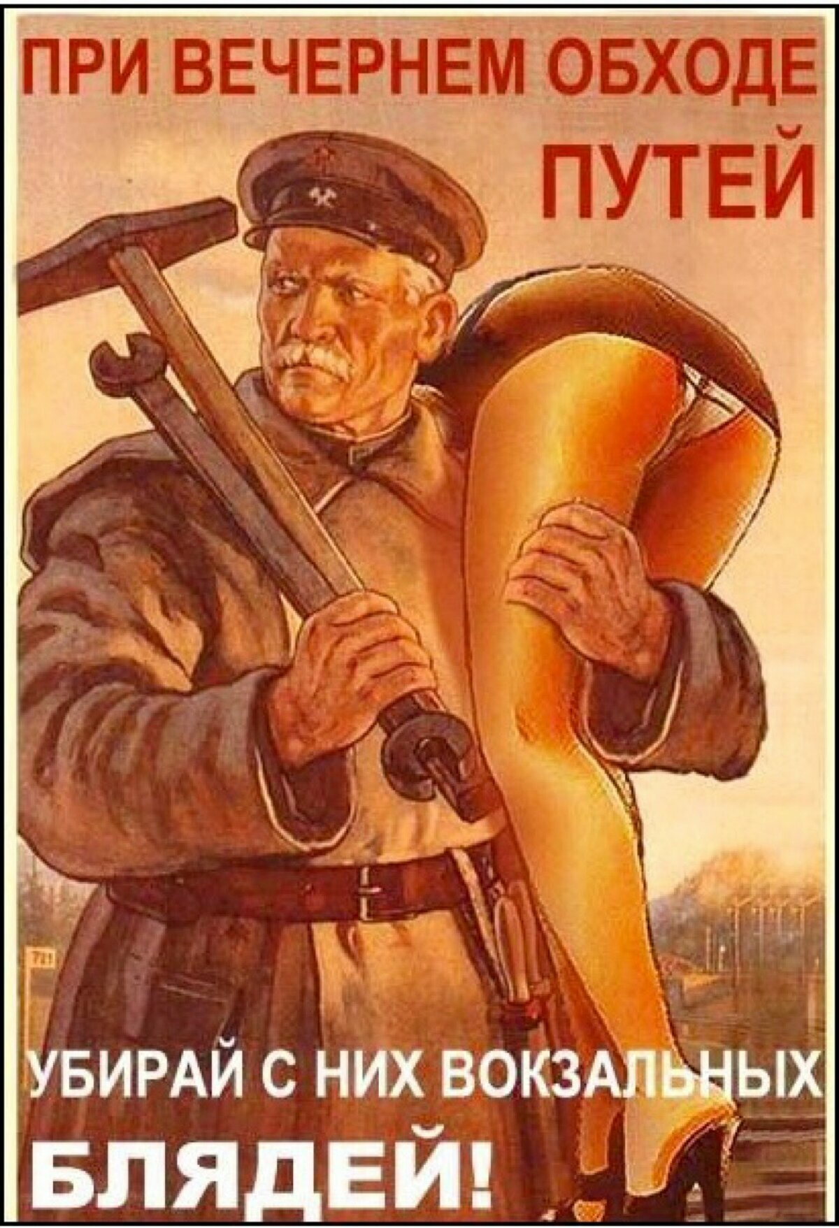говорю этом картинки с приколами советские плакаты полагается