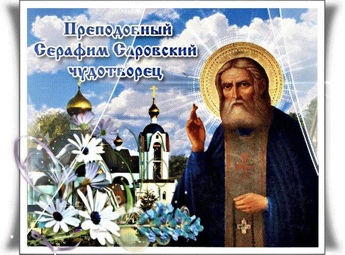 поздравления с днем серафима саровского свадебного фотографа, одежда