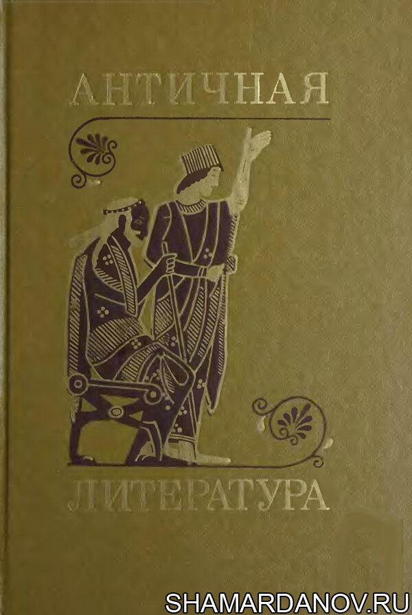 Античная литература (Под редакцией профессора А. А. Тахо-Годи), скачать djvu