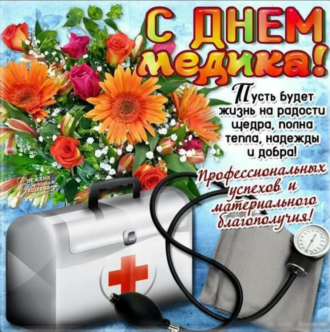 День медицинского работника поздравления в стихах