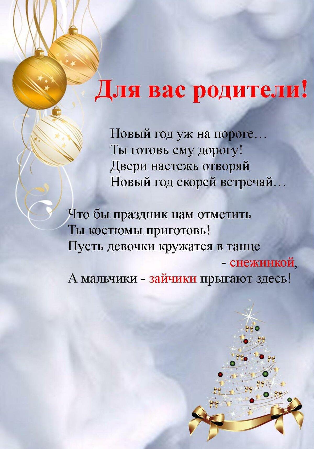 Поздравления с новым годом воспитателя от родителей в детском саду