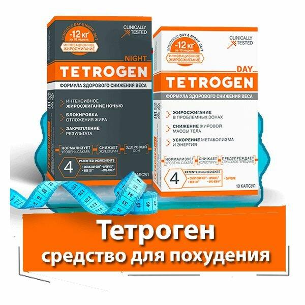 TETROGEN для похудения в Новочебоксарске