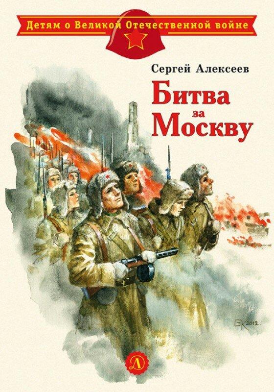 рассказы о великой московской битве картинка сербской ели