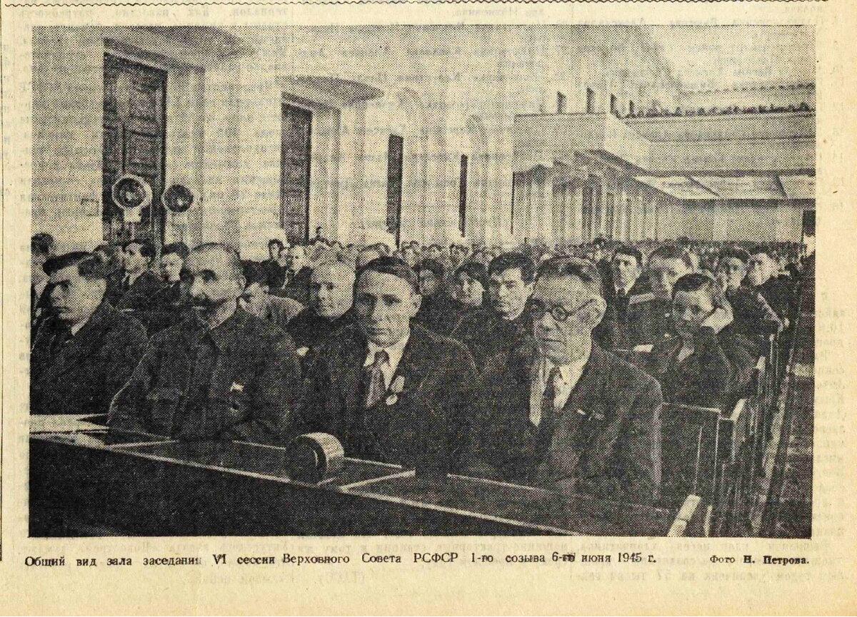 «Известия», 7 июня 1945 года