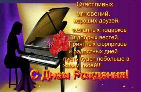 Поздравление певице в стихах красивые