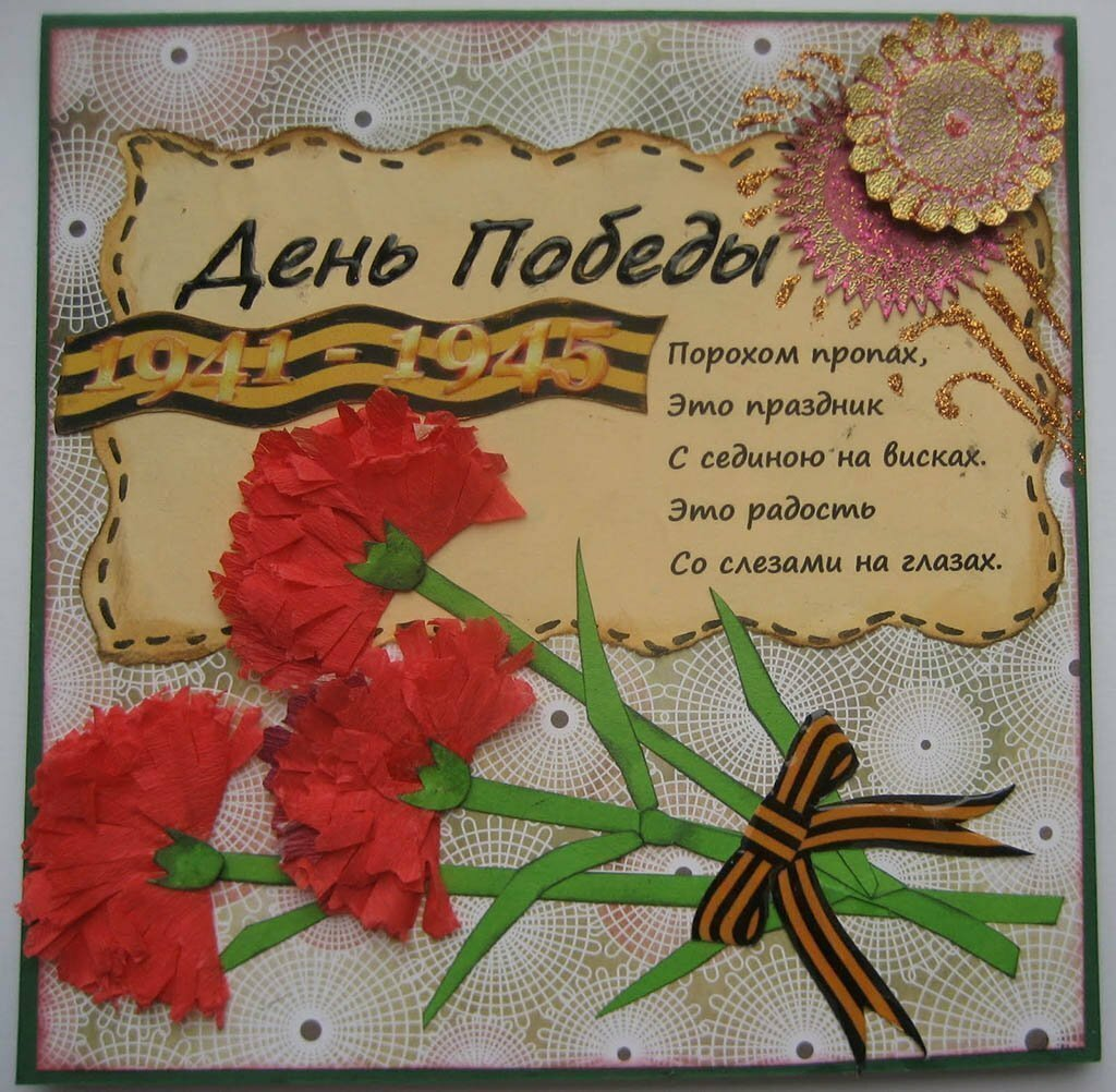 Яндекс открытки на 9 мая своими руками