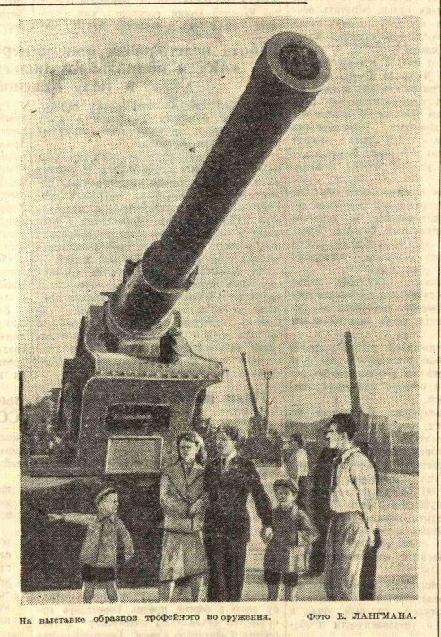 «Вечерняя Москва», 21 июня 1945 года