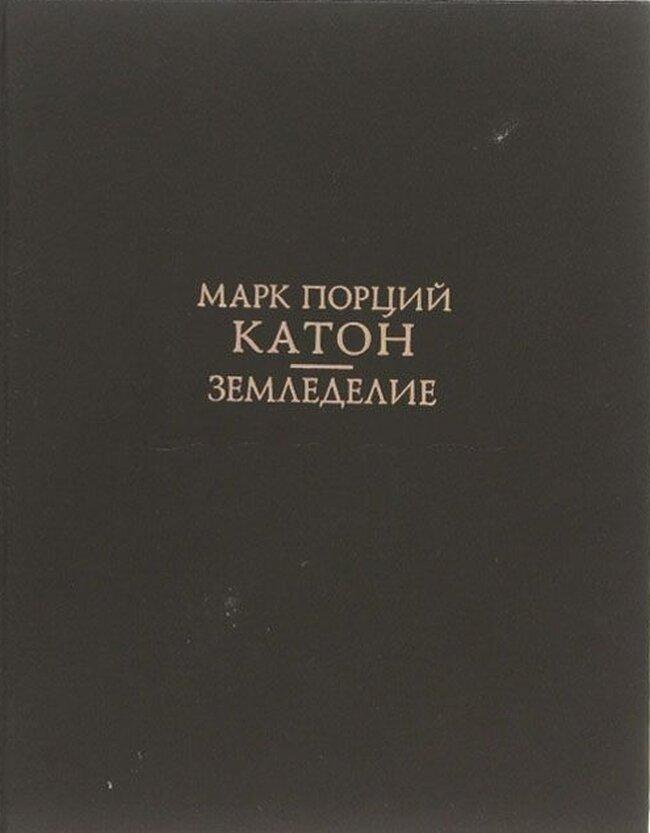 Марк Порций Катон Старший —Земледелие (Литературные памятники), скачать djvu
