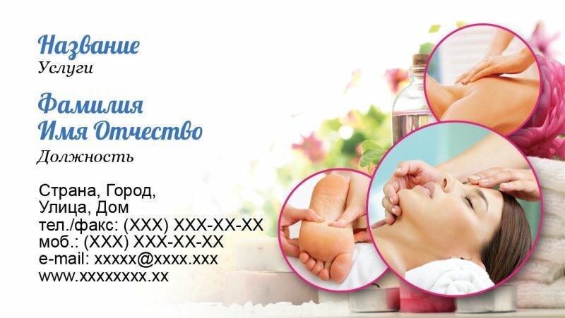 Картинки визитка массаж