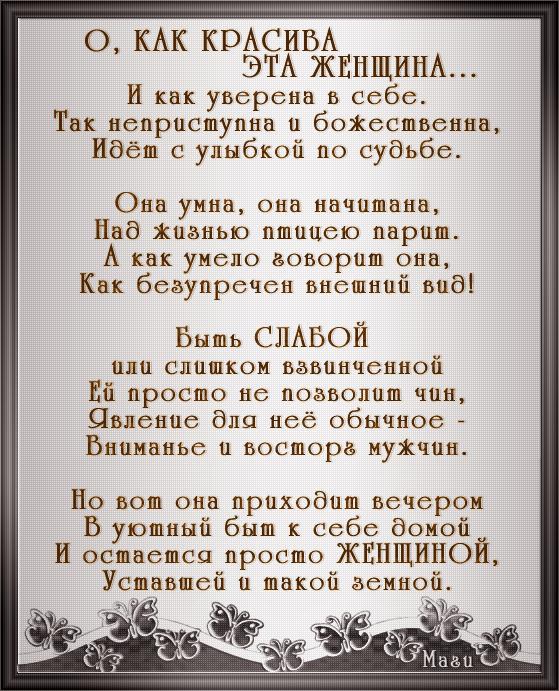 Посвящение речникам стихи