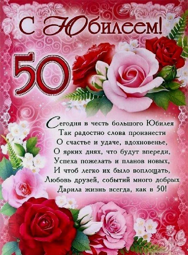 Поздравления с днем рождения 5о лет жене