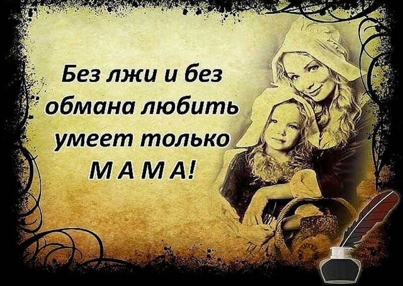 мудрые высказывания о матери на картинках украину этот гаджет