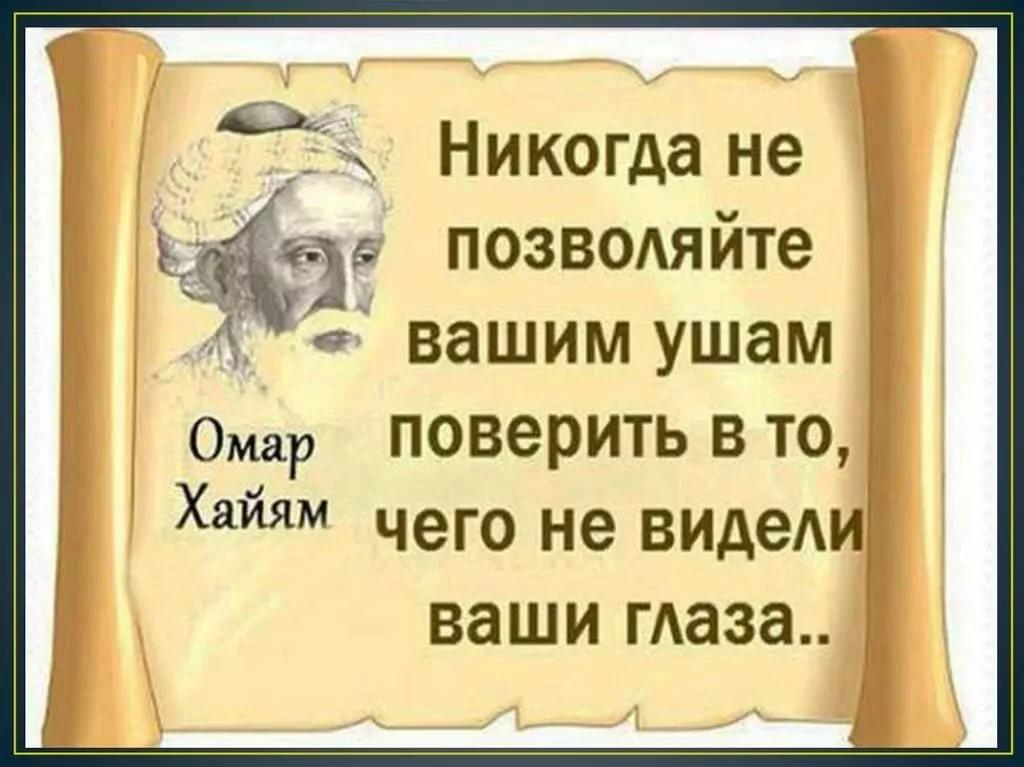 Картинки с стихи омара хайяма о любви