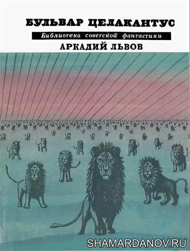 Аркадий Львов —Бульвар Целакантус (Библиотека советской фантастики), скачать fb2
