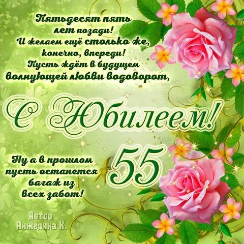 Сергею юбилей 55 поздравления