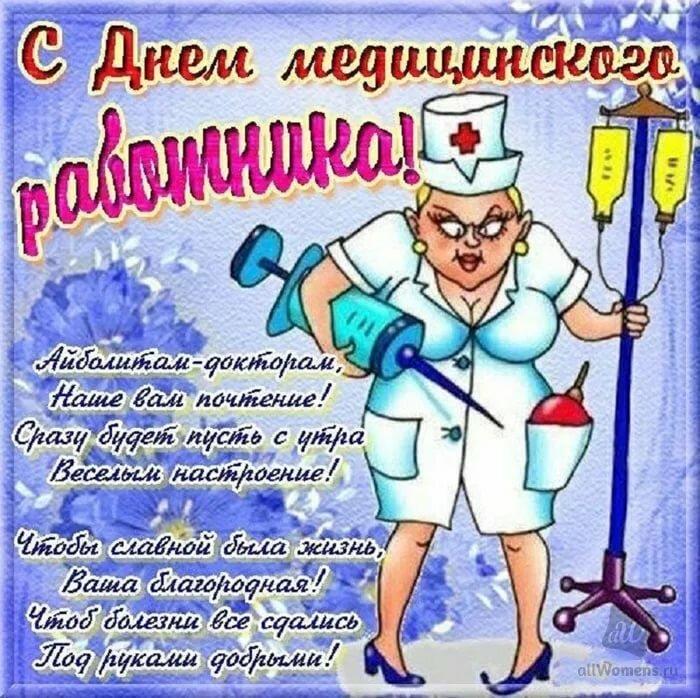 Поздравление с днем медика девушке прикольные