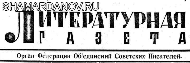 Ан. Тарасенков — Книга, о которой не пишут (Литературная газета, №9, 17 июня 1929 года)