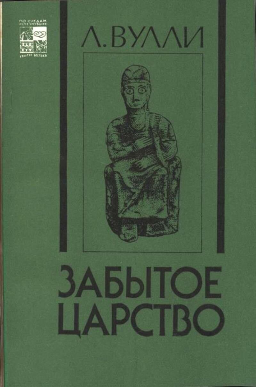 Леонард Вулли - Забытое царство (По следам исчезнувших культур Востока), скачать pdf