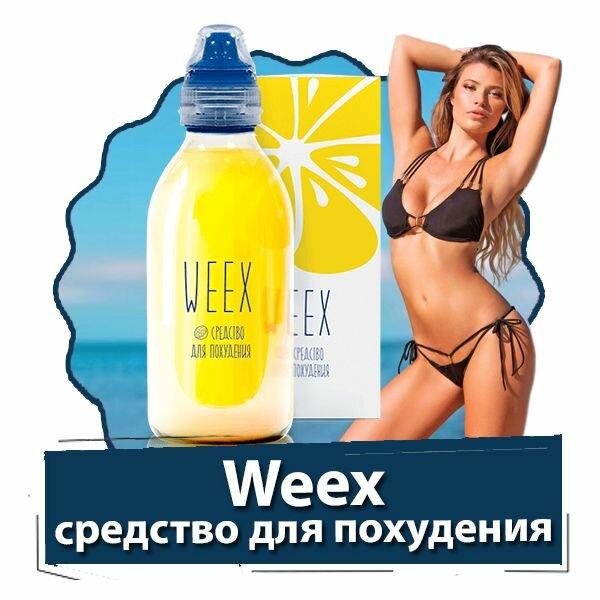 Weex для похудения в СергиевомПосаде