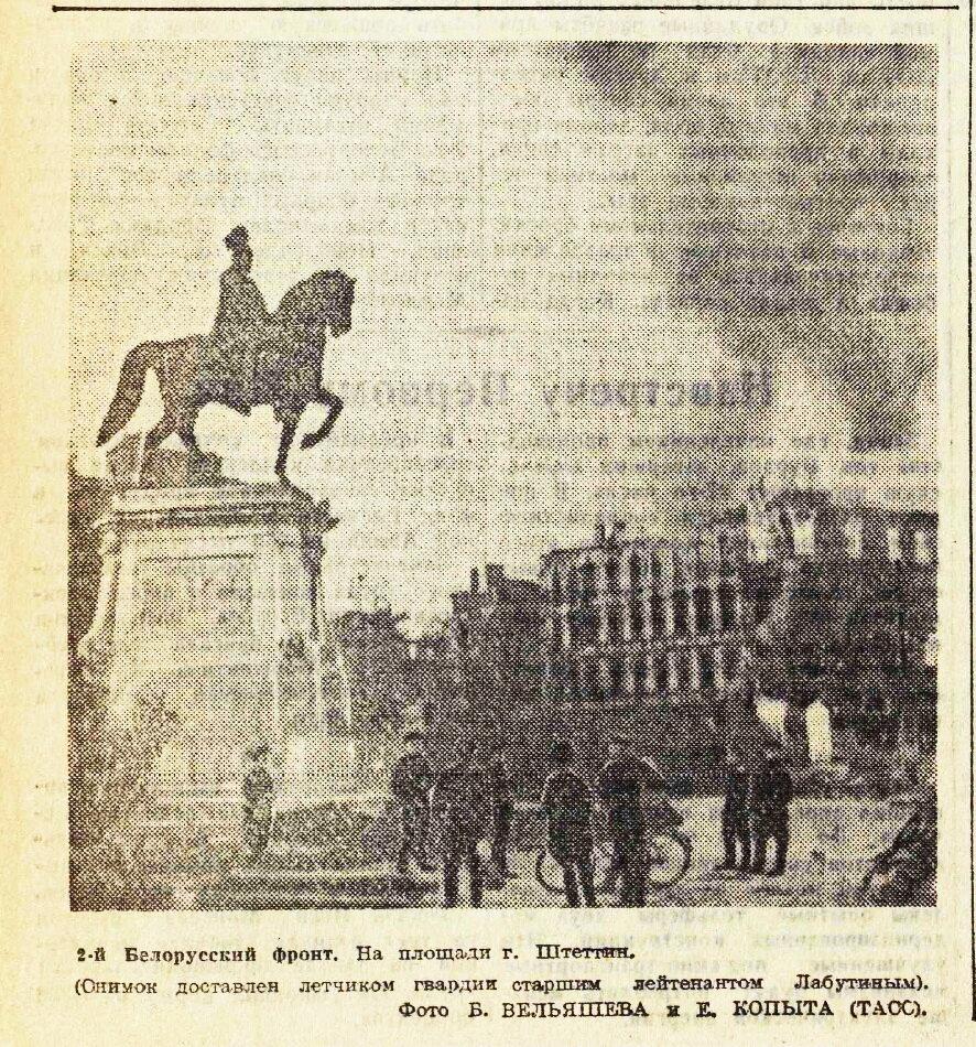 «Вечерняя Москва», 30 апреля 1945 года