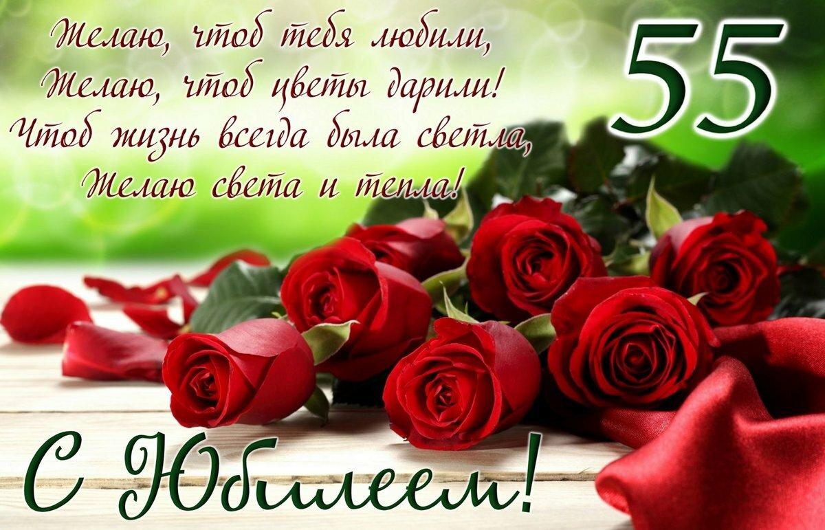 Поздравление с днем рождения с 55-летием коллеге
