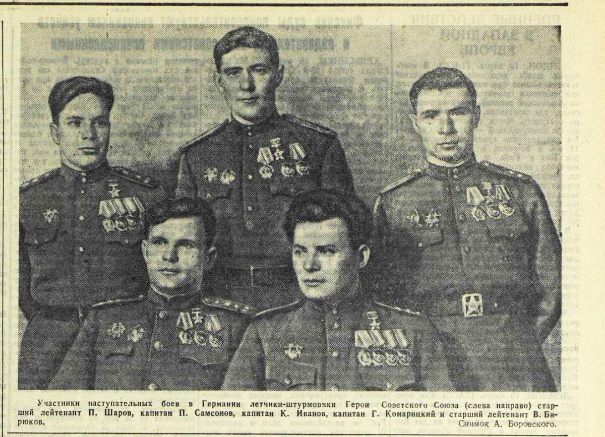 «Красная звезда», 20 марта 1945 года