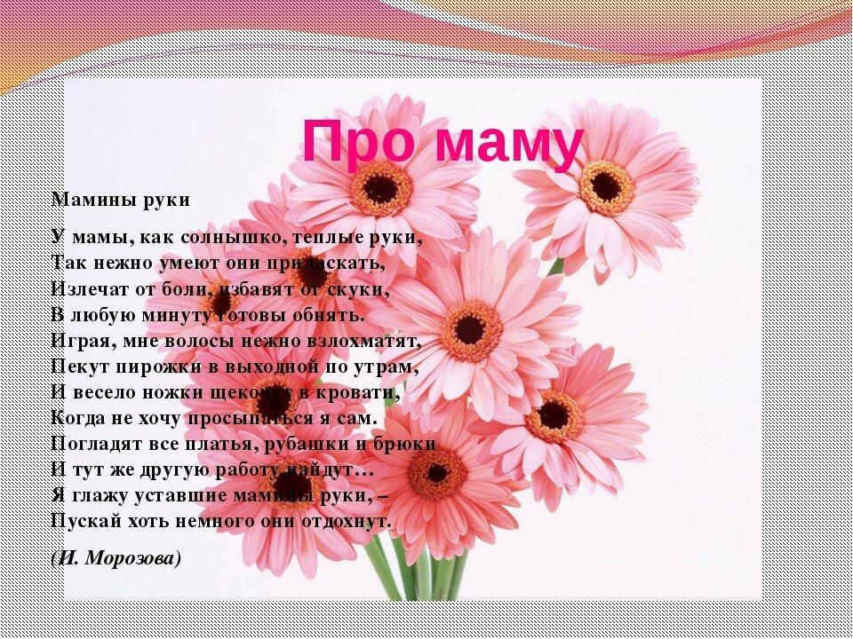 Сообщения поздравления маме