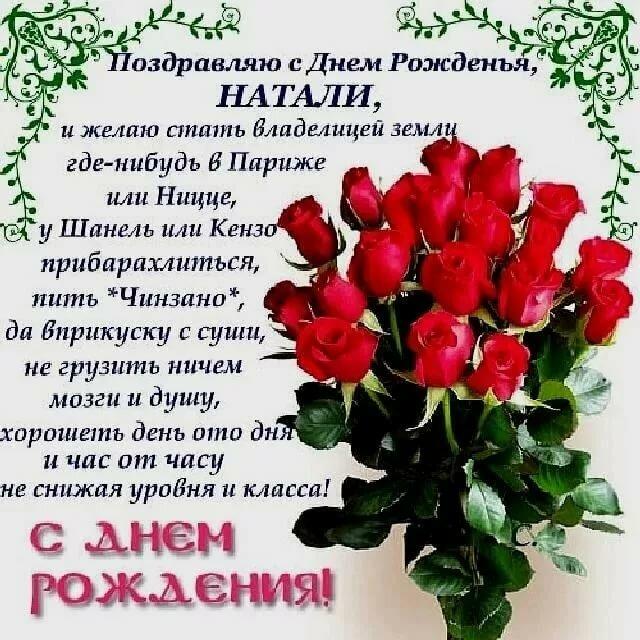 открытка с днем рождения наташа розы одно название